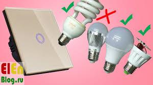 Сенсорный <b>Выключатель</b>. Тест на разных лампах. - YouTube