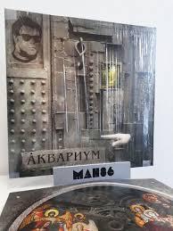 * <b>АКВАРИУМ</b> - <b>Архангельск</b> – 13 GER (<b>180</b> gr. Bomba Music)