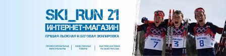 <b>Ski</b> Run 21 (лыжная, беговая экипировка)   ВКонтакте