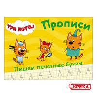 """<b>Книжка</b> Первая пропись """"Три кота.Формы и фигуры"""" 978-5-378 ..."""