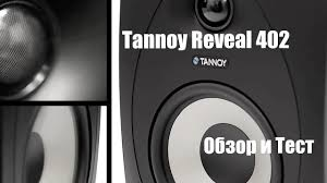 <b>Tannoy</b> Reveal 402 Обзор и Тест звука. Sound Check - YouTube