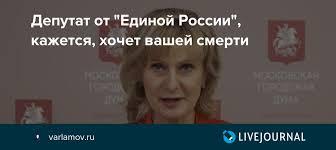 """Депутат от """"Единой России"""", кажется, хочет вашей смерти ..."""