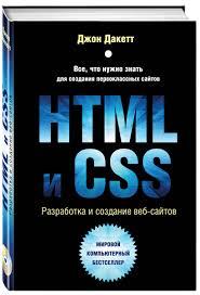 """Книга """"<b>HTML и</b> CSS. Разработка и дизайн веб-сайтов (+ CD-ROM ..."""