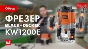 Обзор <b>фрезера Black</b>+<b>Decker KW1200E</b> - YouTube