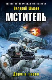 Валерий <b>Шмаев</b>, <b>Мститель</b>. Дорога гнева – читать онлайн ...