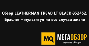 Обзор <b>LEATHERMAN TREAD</b> LT <b>BLACK</b> 832432. <b>Браслет</b> ...