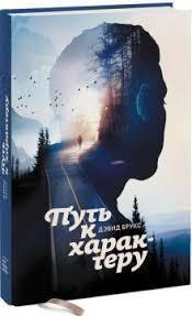 <b>Путь к характеру</b> - Дэвид Брукс: купить книгу в kniga.biz.ua