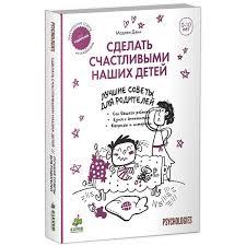 Купить <b>Книга</b> для детей <b>Clever</b> Лучшие советы для <b>родителей</b> ...