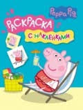 <b>Свинка Пеппа</b> (Peppa Pig) | My-shop.ru