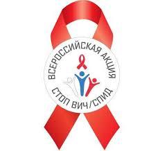 Горячая линия по профилактике ВИЧ-инфекции в Иркутске ...