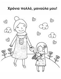 Image result for εικόνες γιορτή τη μητέρας