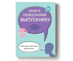 <b>HappyLine Книга Пожеланий</b> Выпускнику - Акушерство.Ru