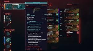 <b>Cyberpunk 2077</b> - Где найти лучшее легендарное оружие и одежду