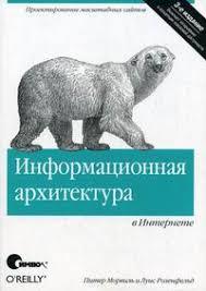 Информационная архитектура в Интернете. 3-е изд - Морвиль П ...