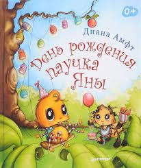 """Книга """"<b>День рождения паучка</b> Яны"""" — купить в интернет ..."""