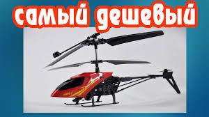 <b>радиоуправляемый вертолет</b> - самый дешевый из Китая ...