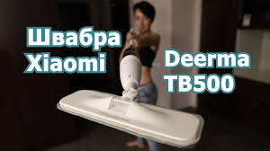 Обзор <b>швабры</b> Xiaomi Deerma Water <b>Spray Mop</b> TB500 - YouTube