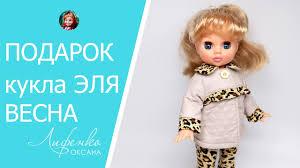 Распаковка подарка и обзор <b>куклы</b> Эля фабрики <b>Весна</b>. - YouTube
