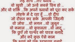 Happy New Year Shayari 2016 Sms Messages In Hindi | Homes Color Idea via Relatably.com