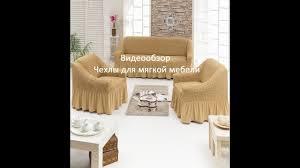 Защитные чехлы для мягкой мебели. Обзор от LauraHome ...