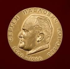 Золотая <b>медаль</b> имени С. П. <b>Королёва</b> — Википедия