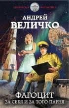 Новинки Андрея Феликсовича Величко