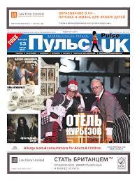 Pulse UK, N 14 (553). 13 апреля 2017 by Pulse UK newspaper - issuu