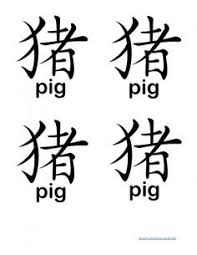 92 Best Crafts for Year of the Pig - Chinese New Year images | Year ...
