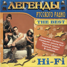 <b>HI</b>-<b>FI</b>: The Best (Легенды Русского Радио) - Music on Google Play