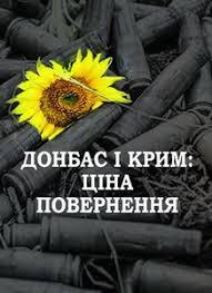 """Россия готова воевать за Украину """"до последнего украинца"""", - директор Национального института стратегических исследований Горбулин - Цензор.НЕТ 5479"""