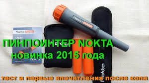 <b>Пинпоинтер Nokta</b>. Новинка 2015 года. Тест и первые ...