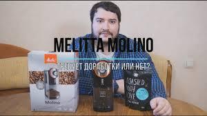<b>Кофемолка Melitta Molino</b>. Хороший вариант за 4000 рублей ...