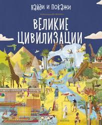 <b>Книга</b> «Найди и покажи. Великие цивилизации», <b>Издательство</b> ...