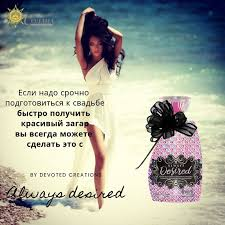 Alwayd Desired by Devoted Creations – <b>усилитель загара</b> для ...
