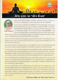 essay guru purnima chidananda centenary celebration yoga dvd jpg sivananda ashram ahmedabad
