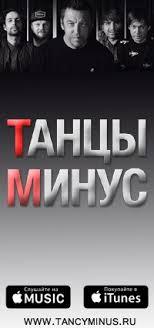 <b>ТАНЦЫ МИНУС</b> [Official Group] | ВКонтакте