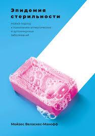 Мойзес Веласкес-Манофф, <b>Эпидемия стерильности</b> / Новый ...
