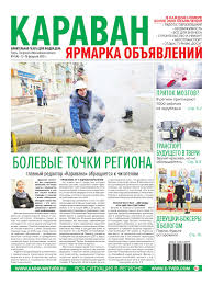 Газета Караван Ярмарка №<b>4</b> 2019 by Karavan Business - issuu