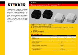 Выключатель STEKKER PSW06-21-20 <b>одноклавишный открытой</b> ...