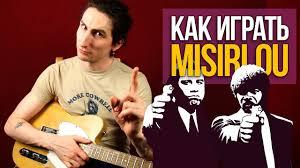 Как играть Misirlou Dick Dale - <b>Саундтрек</b> к фильму ...