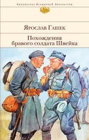 """Книга: """"<b>Похождения бравого</b> солдата Швейка"""" - <b>Ярослав Гашек</b> ..."""