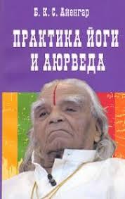 Купить <b>практика йоги и аюрведа</b> (2-е изд) / б.к.с.айенгар в ...