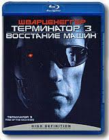 <b>Терминатор 3</b>: <b>Восстание машин</b> (Blu-ray) — купить в интернет ...