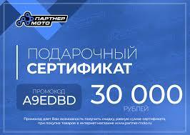 <b>Подарочный сертификат на 30</b> 000 руб купить в СПБ: цена ...
