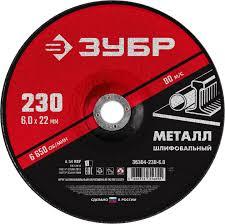 <b>Круг шлифовальный</b> абразивный по металлу, для УШМ, 230 x 6 ...