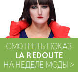 Одежда для женщин (Страница 29)| <b>La Redoute</b>