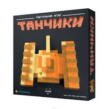 <b>Настольная игра</b> Экономикус <b>Танчики</b> — купить в интернет ...
