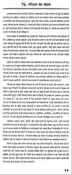 essay on hardwork is the key to success essay on hard work– the key to success in hindi
