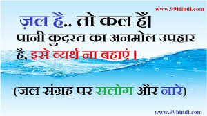 slogans on save water in hindi जल संà¤� ्रह सलोà¤�  नारेposter and slogan on save water in hindi