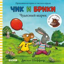 Чудесный шарик. <b>Чик</b> и Брики. <b>Книжки</b>-<b>картонки</b>.